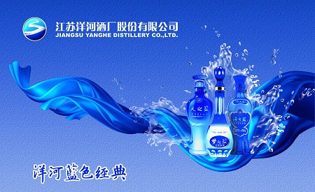 daxueconsulting-yanghe-wine-in-China